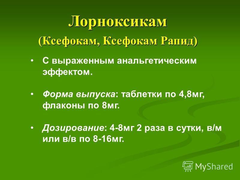 Кеторолак (Торадол, Кетанов, Кеторол) С выраженным анальгетическим эффектом. Форма выпуска: таблетки по 10 мг, ампулы по 30 мг. Дозирование: 10-20 мг 3-4 раза в сутки до 7 дней, в/м или в/в по 30-60 мг в течение 3-5 дней.