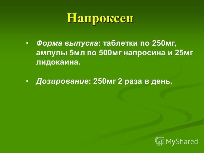 Лорноксикам (Ксефокам, Ксефокам Рапид) С выраженным анальгетическим эффектом. Форма выпуска: таблетки по 4,8 мг, флаконы по 8 мг. Дозирование: 4-8 мг 2 раза в сутки, в/м или в/в по 8-16 мг.