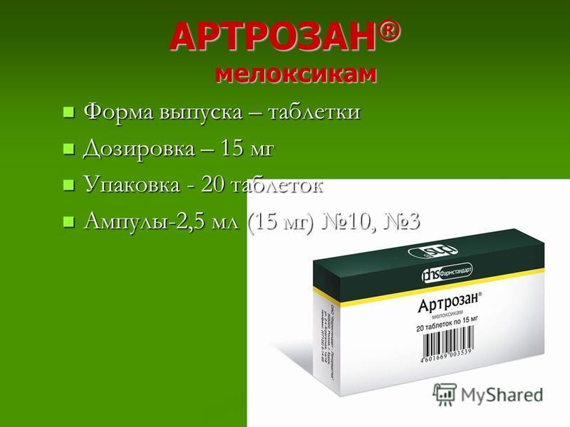 Мовалис. Схема приема 1 ампула или 1 таблетка или 1 суппозитория 1 раз в день! Оптимальна ступенчатая терапия : Вначале по 1 ампуле в/м или по 1 суппозитории по 1 суппозитории 3-6 дней затем по 1 таблетке 15 мг 1 раз в день