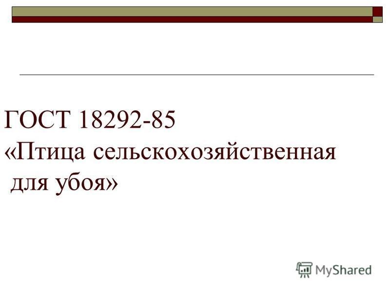 ГОСТ 18292-85 «Птица сельскохозяйственная для убоя»