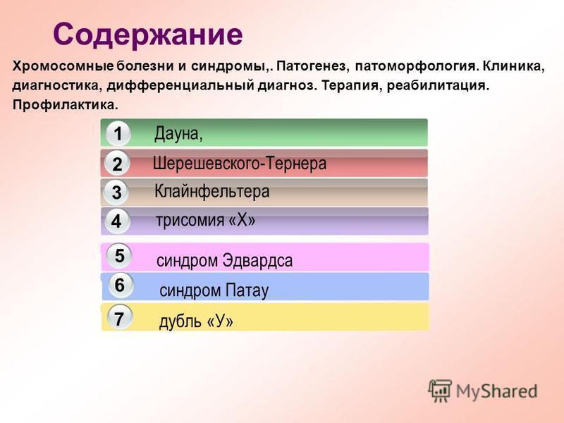 Содержание Хромосомные болезни и синдромы,. Патогенез, патоморфология. Клиника, диагностика, дифференциальный диагноз. Терапия, реабилитация. Профилактика. Дауна, 1 Шерешевского-Тернера 2 Клайнфельтера 3 трисомия «Х» 4 синдром Эдвардса синдром Патау