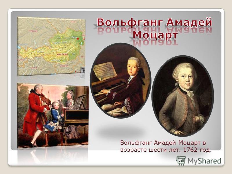 Вольфганг Амадей Моцарт в возрасте шести лет. 1762 год.