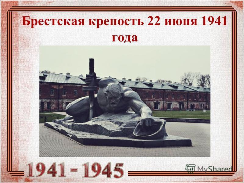 Брестская крепость 22 июня 1941 года