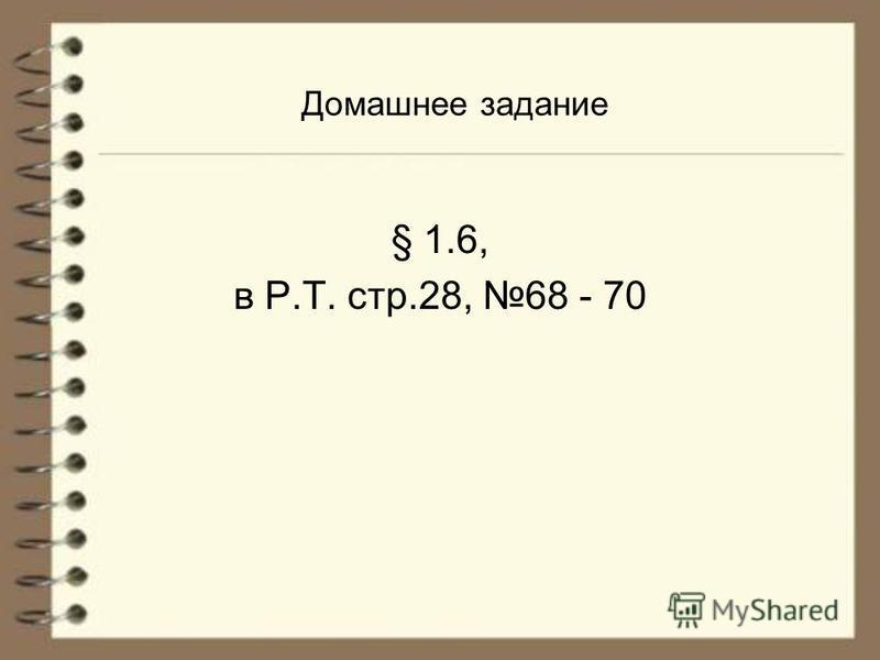 § 1.6, в Р.Т. стр.28, 68 - 70 Домашнее задание