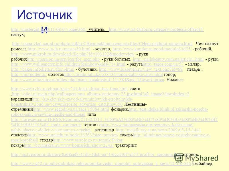 Источник и http://mistergid.ru/2011/08/07/page/360/http://mistergid.ru/2011/08/07/page/360/ учитель, http://www.art-farfor.ru/category/professii/offset45/ пастух,http://www.art-farfor.ru/category/professii/offset45/ http://papa-vlad.narod.ru/photo/st
