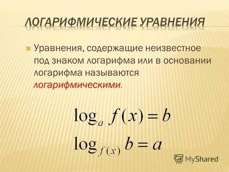 Уравнения, содержащие неизвестное под знаком логарифма или в основании логарифма называются логарифмическими.