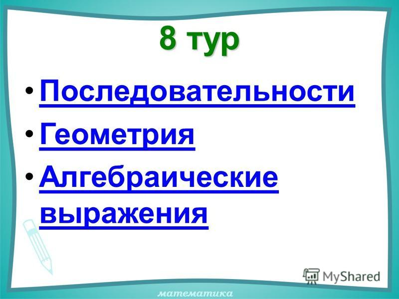 математика 8 тур Последовательности Геометрия Алгебраические выражения Алгебраические выражения