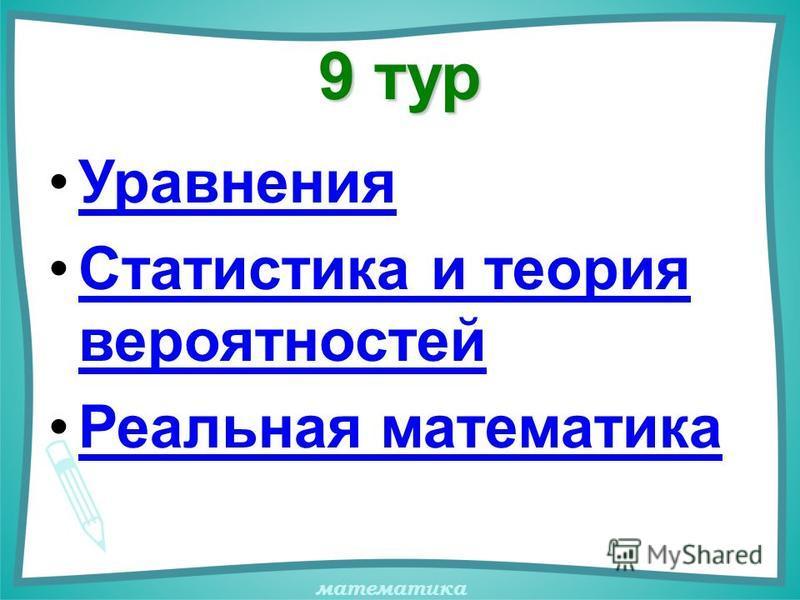 математика 9 тур Уравнения Статистика и теория вероятностей Статистика и теория вероятностей Реальная математика