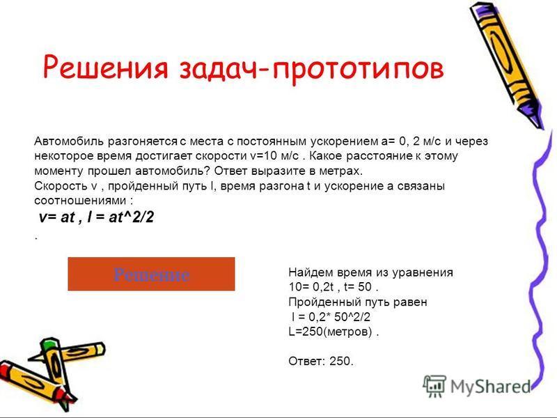 Памятка ученику Задание B12 - текстовая задача на движение или работу. Чтобы выполнить это задание, ученик должен составить и решить уравнение по условию, правильно интерпретировать полученный результат. Алгоритм решения : физических задач 1)Внимател