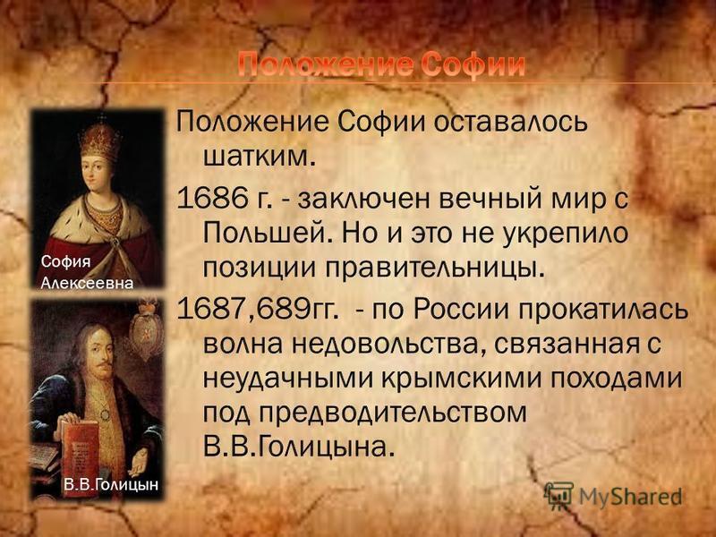 В.В.Голицын София Алексеевна