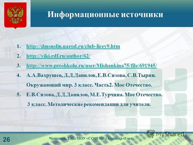 логотип 26 Информационные источники 1.http://dmsuslin.narod.ru/club-licey9.htmhttp://dmsuslin.narod.ru/club-licey9. htm 2.http://viki.rdf.ru/author/62/http://viki.rdf.ru/author/62/ 3.http://www.proshkolu.ru/user/Mishankina75/file/691945/http://www.pr