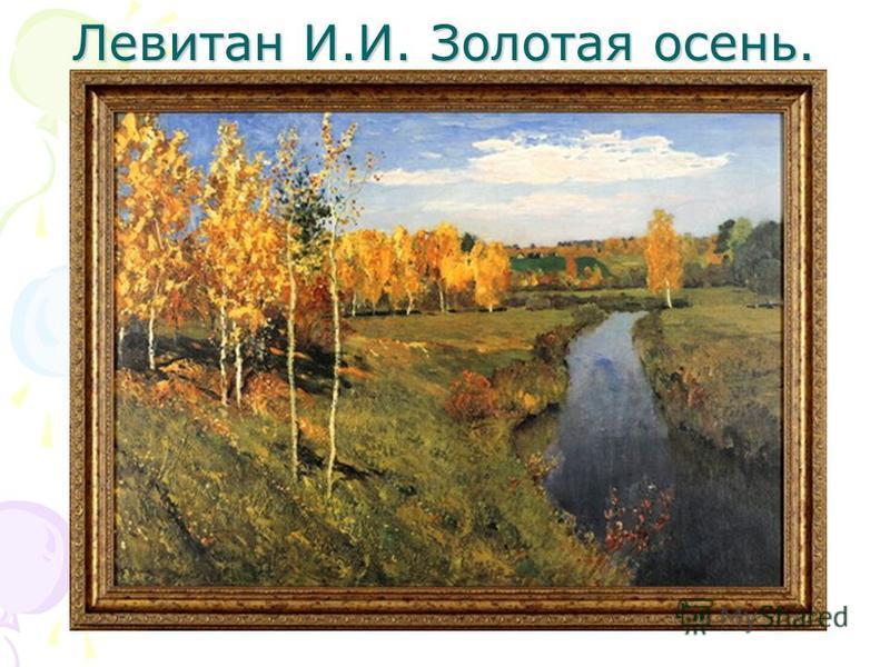 Левитан И.И. Золотая осень.