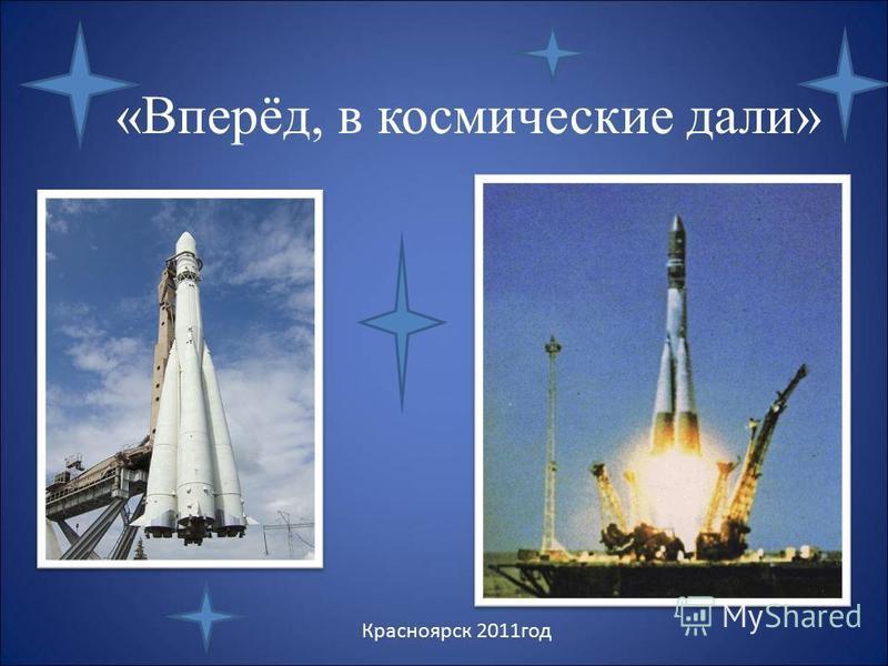«Вперёд, в космические дали» Красноярск 2011 год
