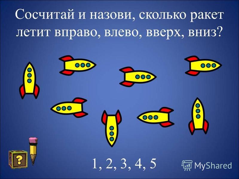 Сосчитай и назови, сколько ракет летит вправо, влево, вверх, вниз? 1, 2, 3, 4, 5