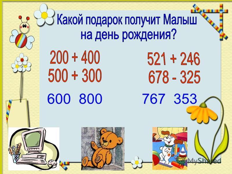 600 800 767 353