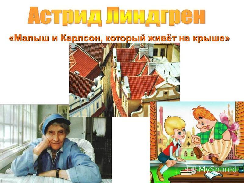 «Малыш и Карлсон, который живёт на крыше»