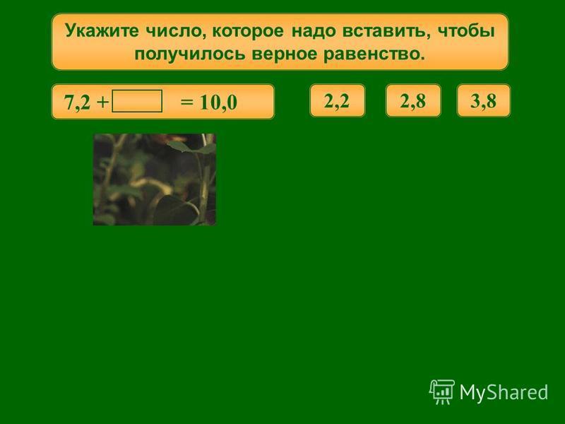 3,4 + = 10,0 Укажите число, которое надо вставить, чтобы получилось верное равенство. 6,67,67,4