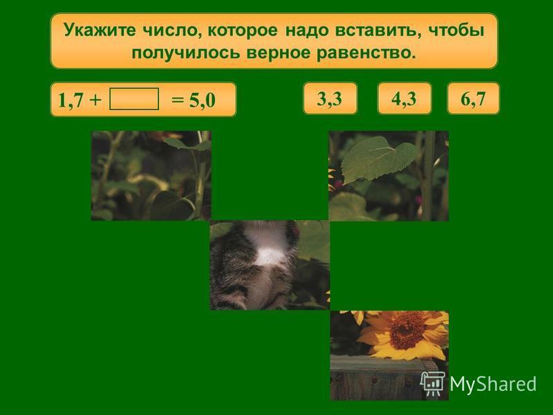 Укажите число, которое надо вставить, чтобы получилось верное равенство. 5,36,36,7 + 4,7 = 10,0