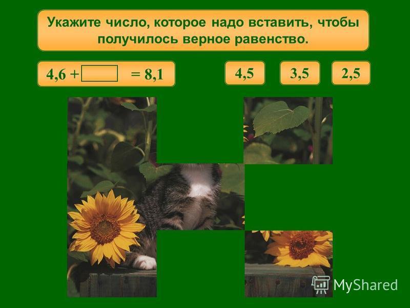 3,9 + = 7,5 Укажите число, которое надо вставить, чтобы получилось верное равенство. 3,63,44,4
