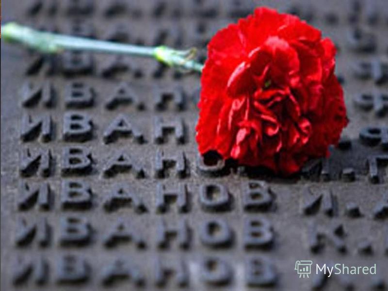 Помолчим над памятью друзей, Тех, кого мы больше не увидим… Помолчим над памятью друзей, Тех, кого мы больше не увидим…