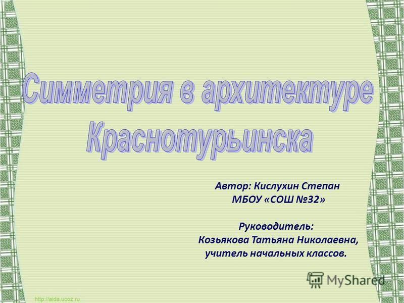 Автор: Кислухин Степан МБОУ «СОШ 32» Руководитель: Козьякова Татьяна Николаевна, учитель начальных классов.
