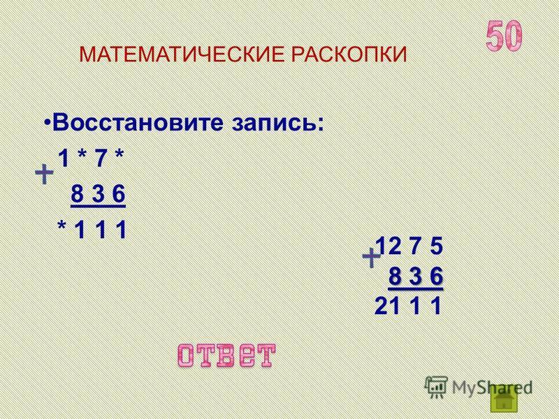 Выполни действие столбиком: 68316 + 35697 = 132932 – 78465 = МАТЕМАТИЧЕСКИЕ РАСКОПКИ 104013 54467