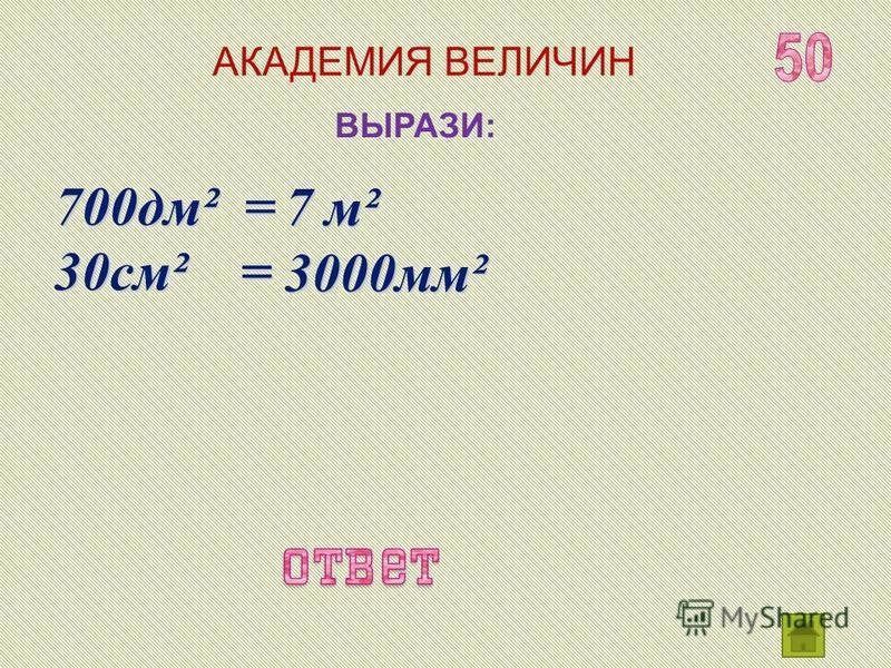 Сравните 5 т 3 ц …503 кг 71 т …710 ц >=>=