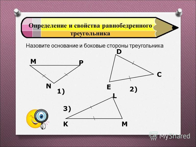 Определение и свойства равнобедренного треугольника A B C Определение 1 Треугольник, две стороны которого равны, называется равнобедренным. Равные стороны называются боковыми, а третья сторона – основанием равнобедренного треугольника