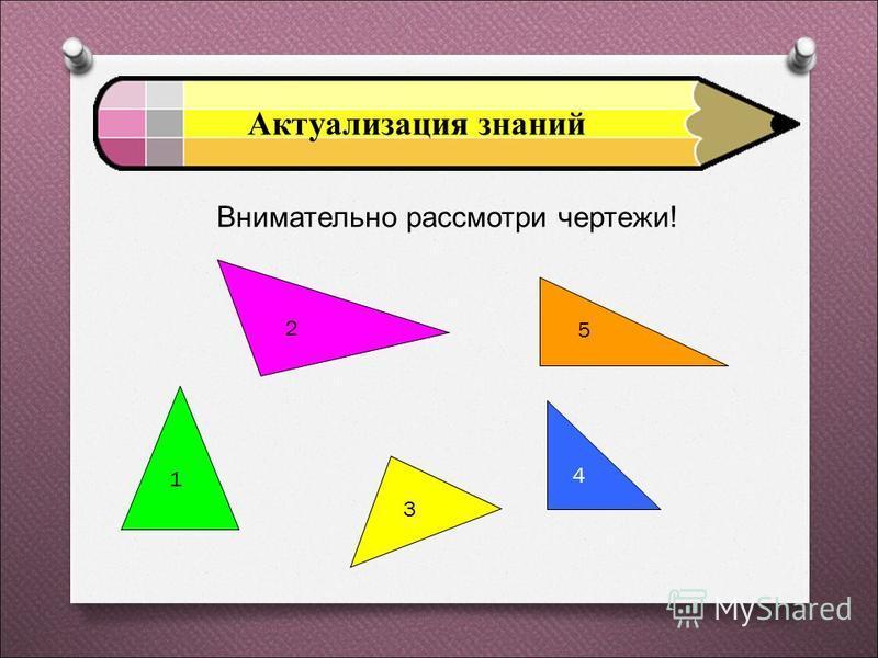 Определение и свойства равнобедренного треугольника Назовите основание и боковые стороны треугольника 1)1) Р М N D C E 2) 3)3) KM L