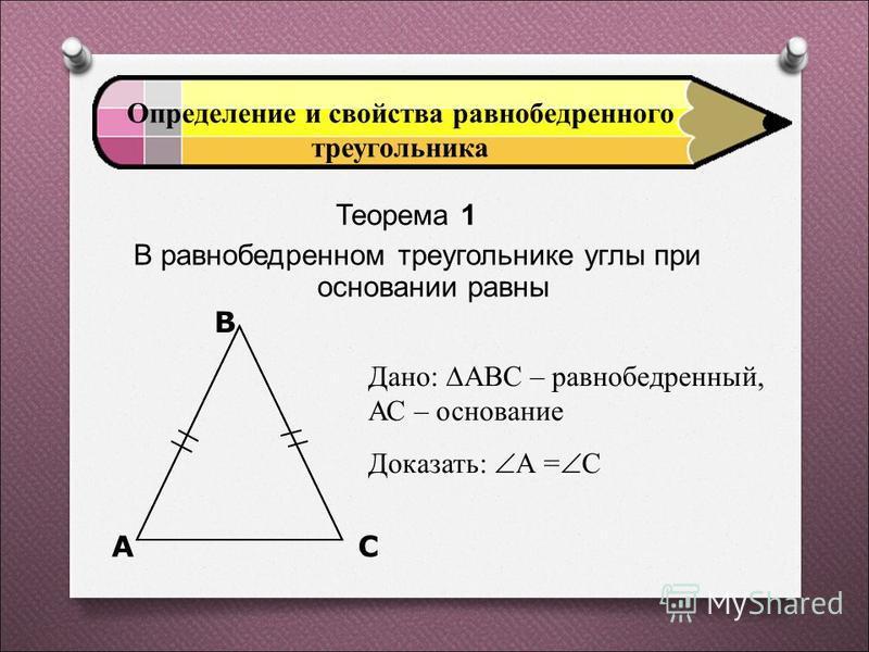 Определение и свойства равнобедренного треугольника Определение 2 A B C Треугольник, все стороны которого равны, называется равносторонним
