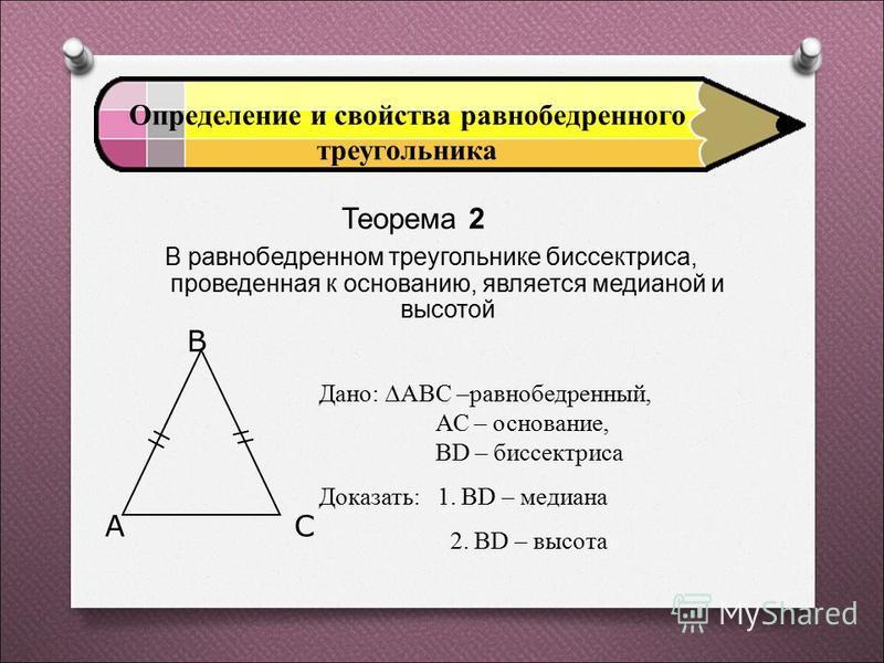 Определение и свойства равнобедренного треугольника Теорема 1 В равнобедренном треугольнике углы при основании равны Дано: АВС – равнобедренный, АС – основание Доказать: А = С A B C