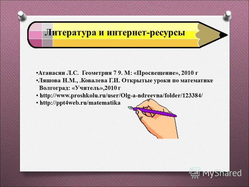 Домашнее задание П.18 (выучить определение равнобедренного треугольника и теорему 1), упр. 107, 111 (одно по выбору).