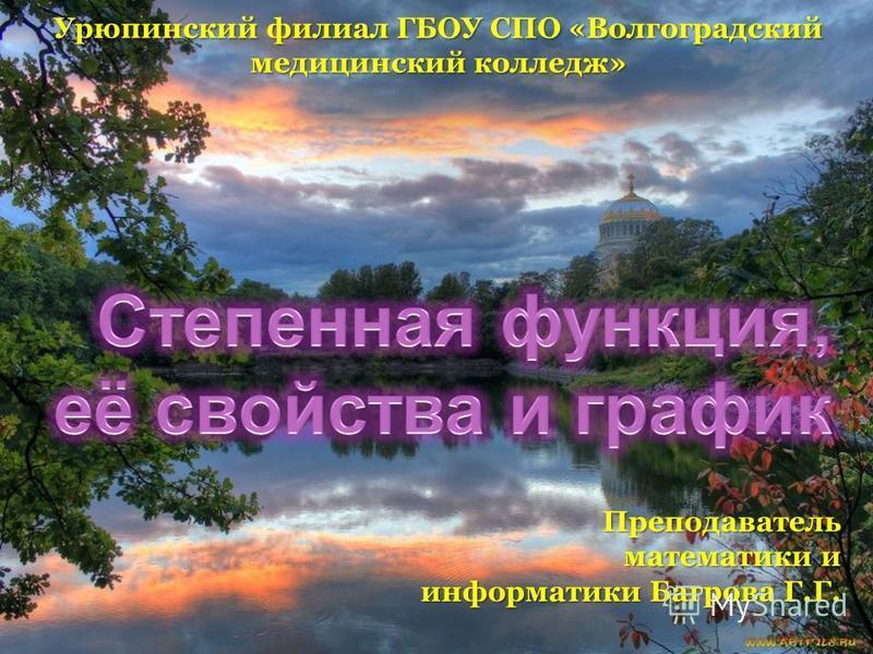 Преподаватель математики и информатики Багрова Г.Г. Урюпинский филиал ГБОУ СПО «Волгоградский медицинский колледж»