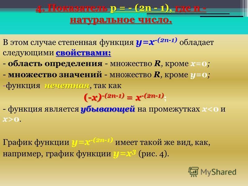 свойствами: В этом случае степенная функция y=х -(2n-1) обладает следующими свойствами: - область определения - множество R, кроме х=0; - множество значений - множество R, кроме у=0; нечетная -функция нечетная, так как (-х) -(2n-1) = х -(2n-1) (-х) -