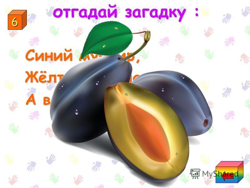 5 Плод - сладкий и гладкий, И круглый, и смуглый, И душистый, и пушистый; А серёдка плода, Словно камень, тверда отгадай загадку: