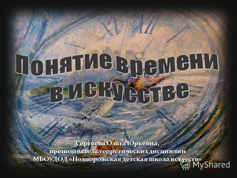 Сергеева Ольга Юрьевна, преподаватель теоретических дисциплин МБОУДОД «Подпорожская детская школа искусств»