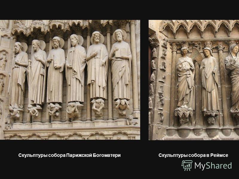 Скульптуры собора Парижской Богоматери Скульптуры собора в Реймсе