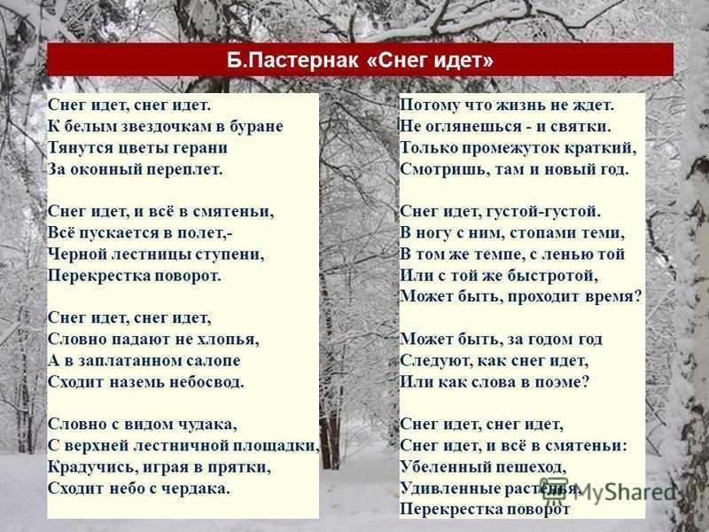 Б.Пастернак «Снег идет» Снег идет, снег идет. К белым звездочкам в буране Тянутся цветы герани За оконный переплет. Снег идет, и всё в смятении, Всё пускается в полет,- Черной лестницы ступени, Перекрестка поворот. Снег идет, снег идет, Словно падают