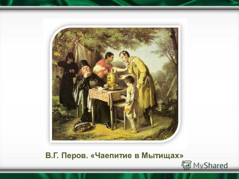 В.Г. Перов. «Чаепитие в Мытищах»