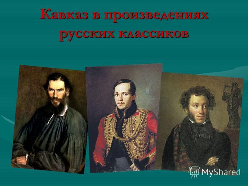 Кавказ в произведениях русских классиков