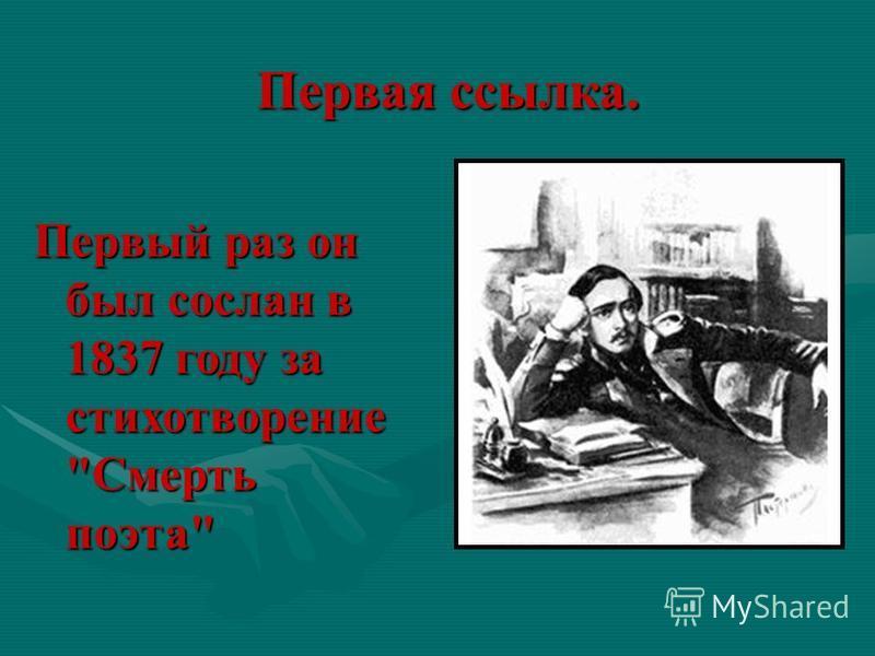 Первая ссылка. Первый раз он был сослан в 1837 году за стихотворение Смерть поэта