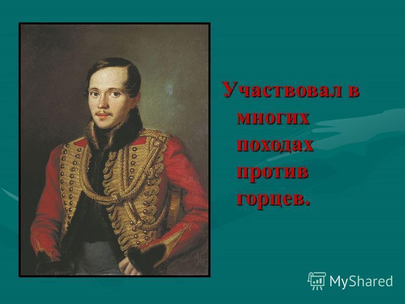 Участвовал в многих походах против горцев.