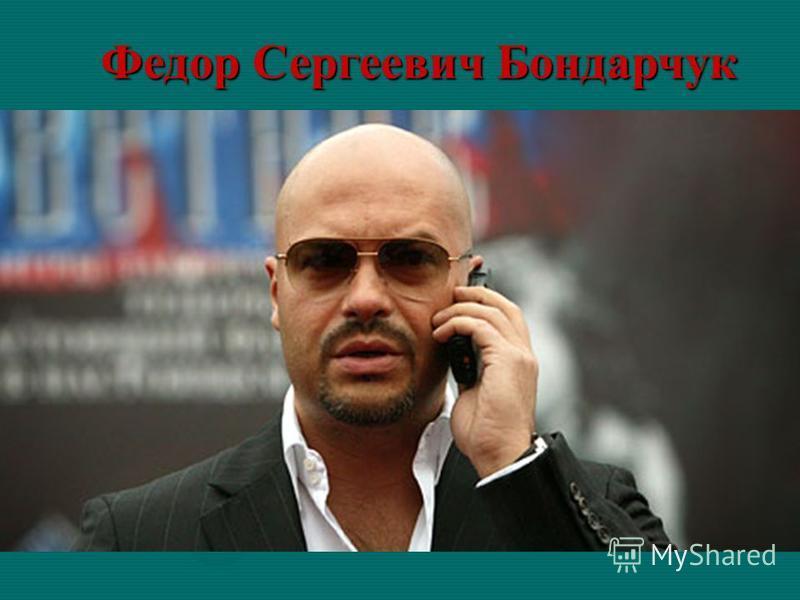 Федор Сергеевич Бондарчук Федор Сергеевич Бондарчук