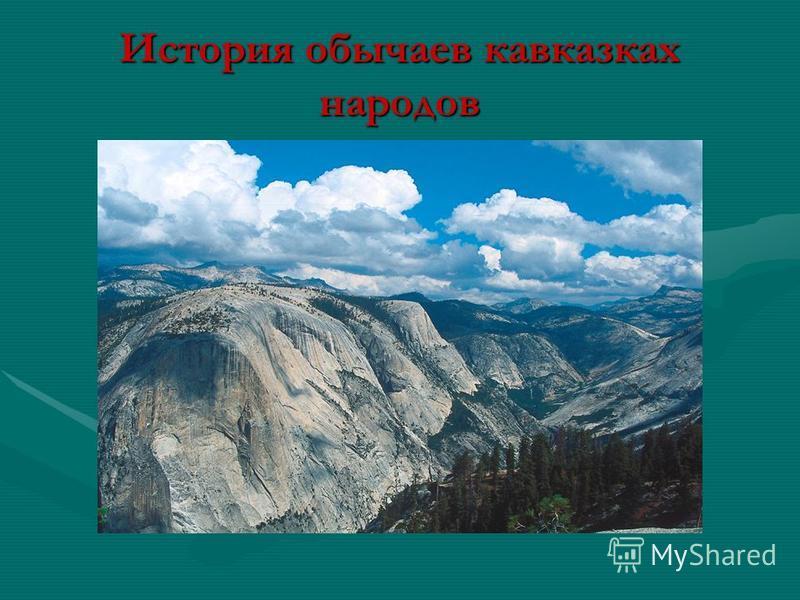 История обычаев кавказках народов
