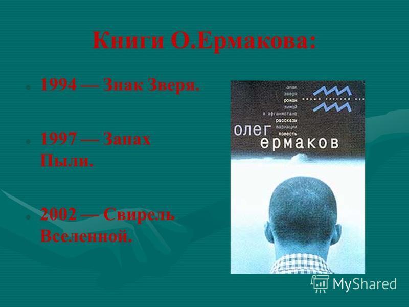 Книги О.Ермакова: 1994 Знак Зверя. 1997 Запах Пыли. 2002 Свирель Вселенной.