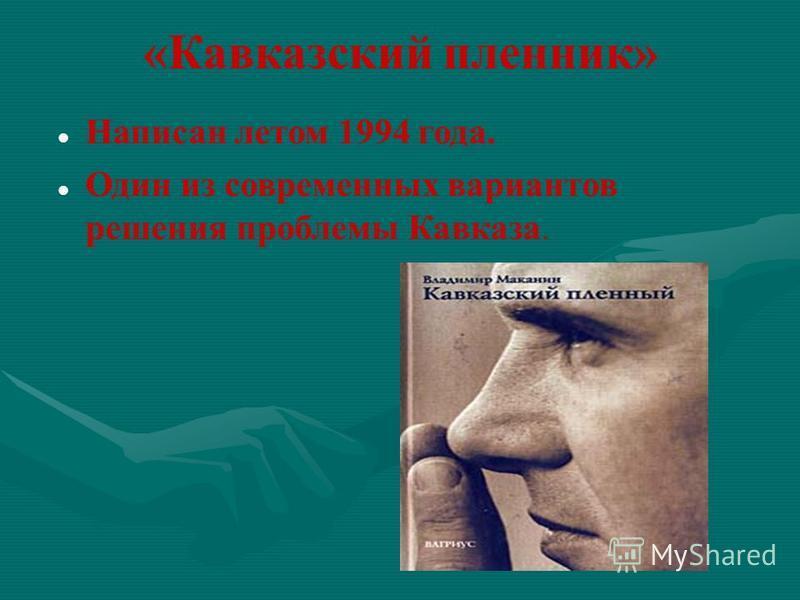 «Кавказский пленник» Написан летом 1994 года. Один из современных вариантов решения проблемы Кавказа.
