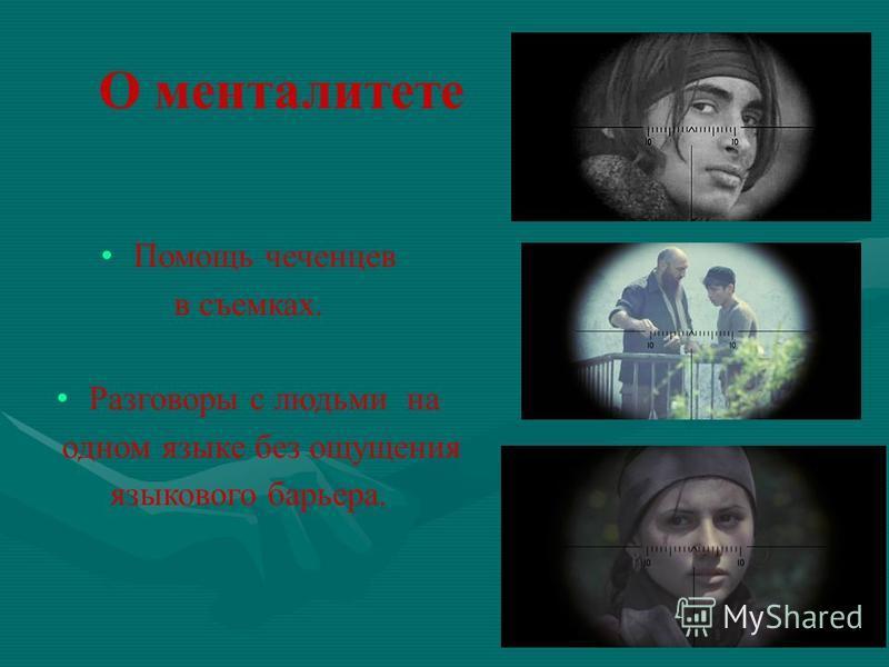 О менталитете Помощь чеченцев в съемках. Разговоры с людьми на одном языке без ощущения языкового барьера.