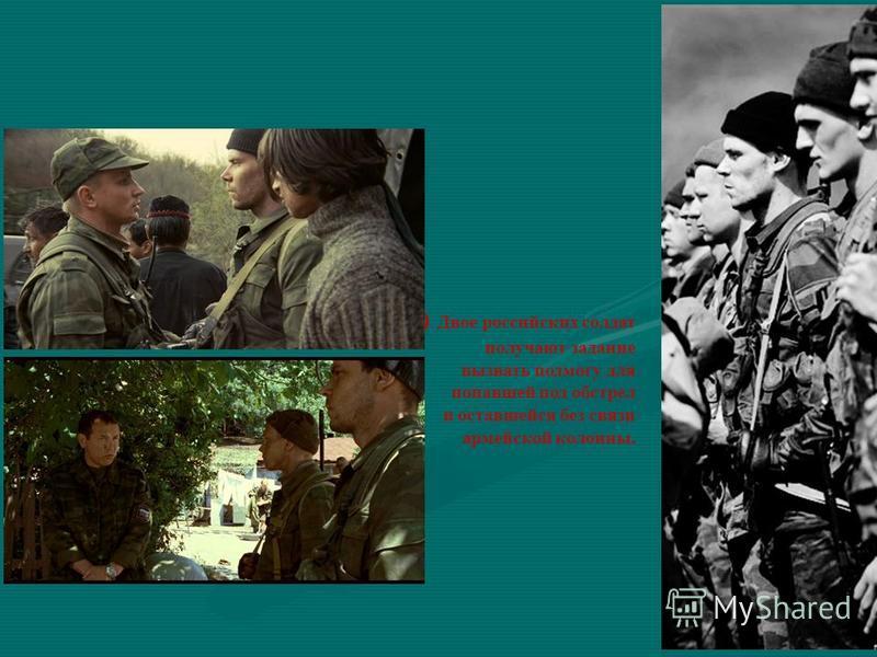 2) Двое российских солдат получают задание вызвать подмогу для попавшей под обстрел и оставшейся без связи армейской колонны.