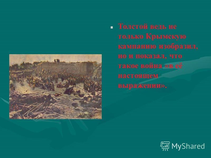 Толстой ведь не только Крымскую кампанию изобразил, но и показал, что такое война «в её настоящем выражении».