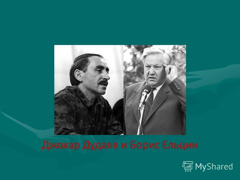 Джохар Дудаев и Борис Ельцин